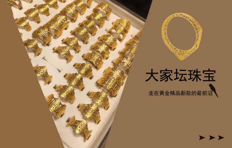 珠宝大家坛官方直营淘宝店:最实惠的首饰店