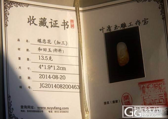 【1030籽料】 叶清玉雕  13...._传统玉石